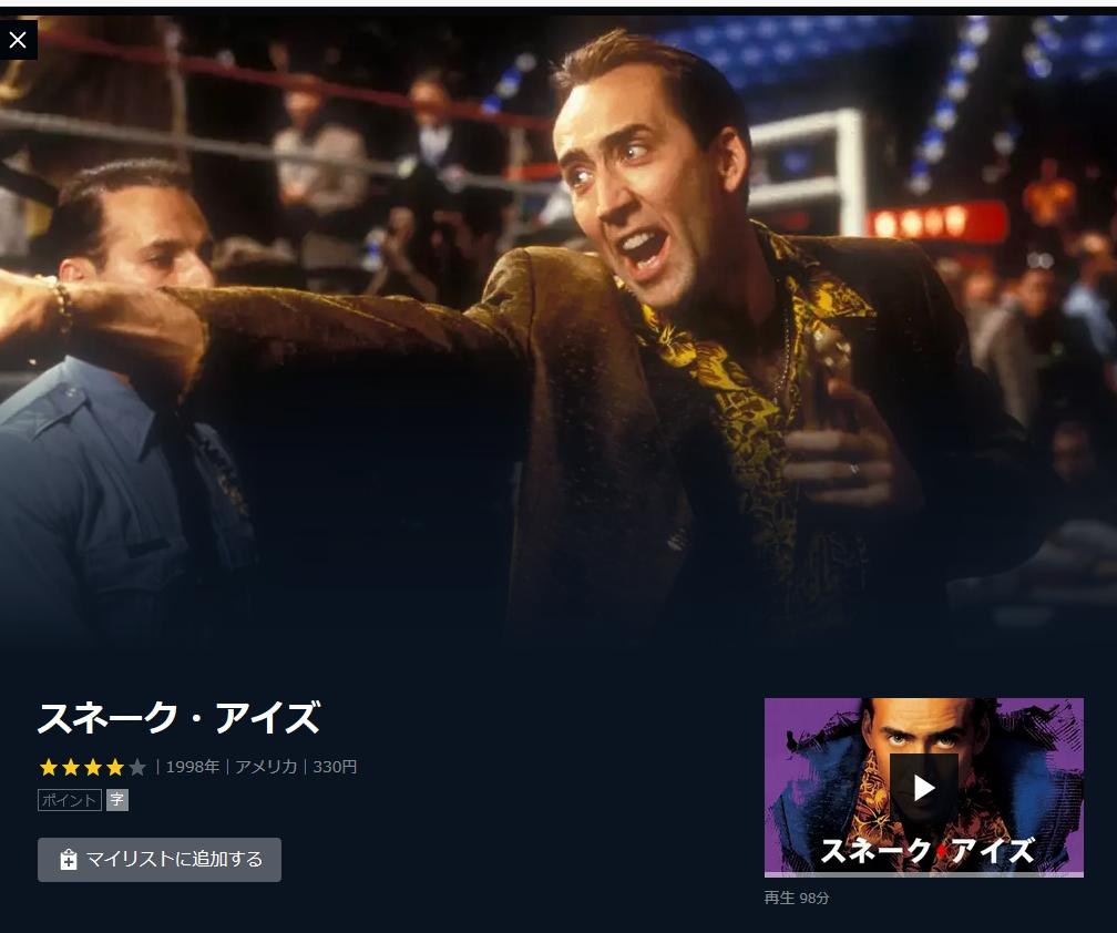 スネーク・アイズ (1998年の映画)
