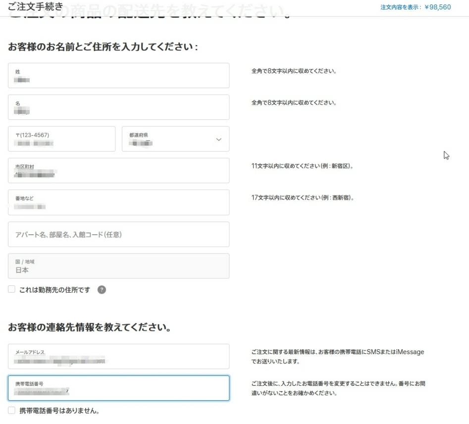 IPHONE SE 予約